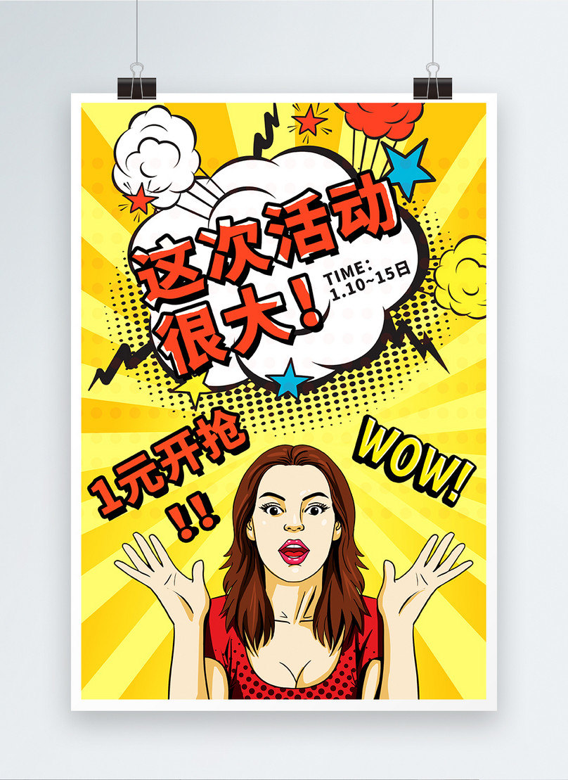 yellow pop wind promotion poster design template