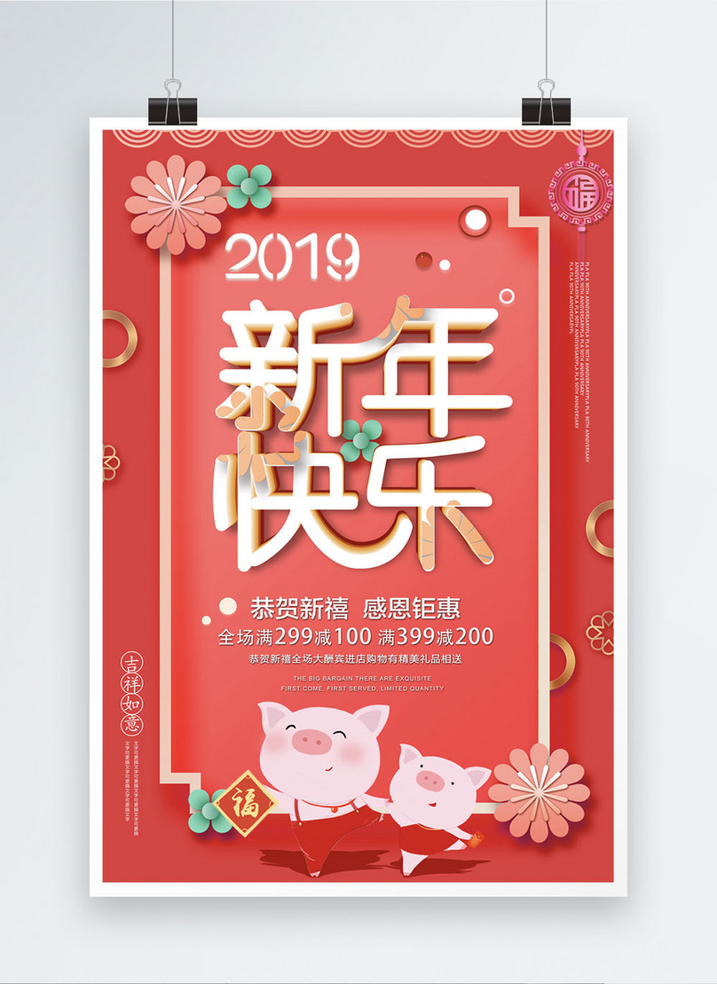 Coral orange happy new year posters for 2019 template image_picture