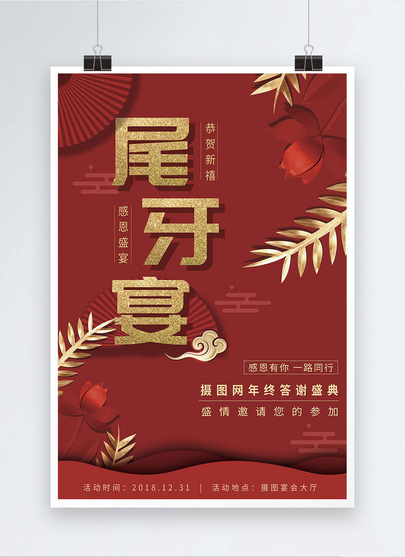 Tail Tooth Banquet Year End Invitation Poster Template Image Picture