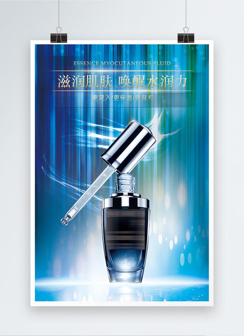 cartaz de cosméticos