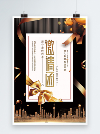 Company annual award invitation letter poster template image_picture