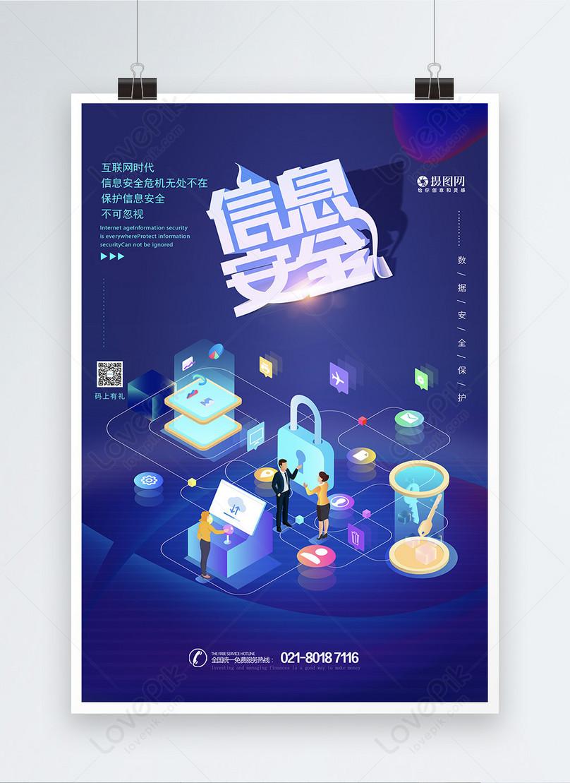 信息安全數據科技海報