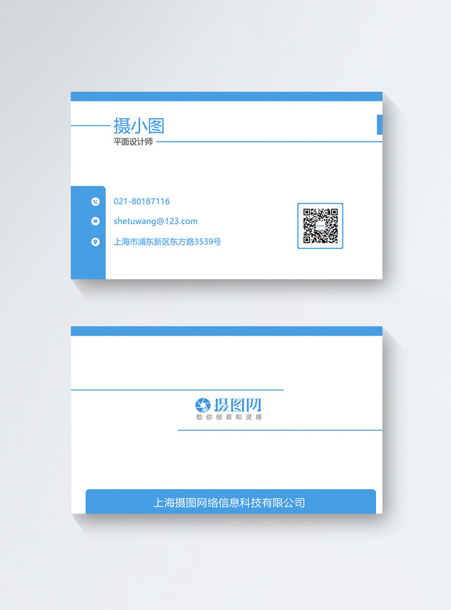 blue simple atmospheric business card