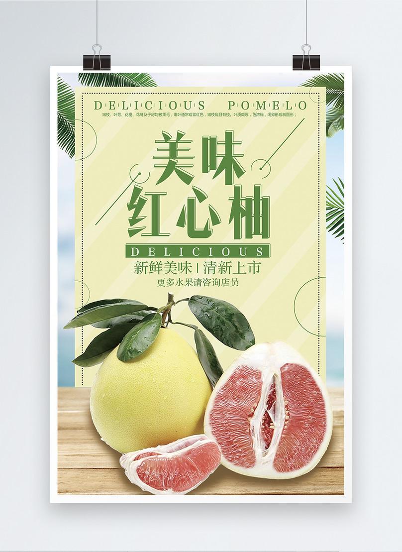 delicious pomelo delicious poster