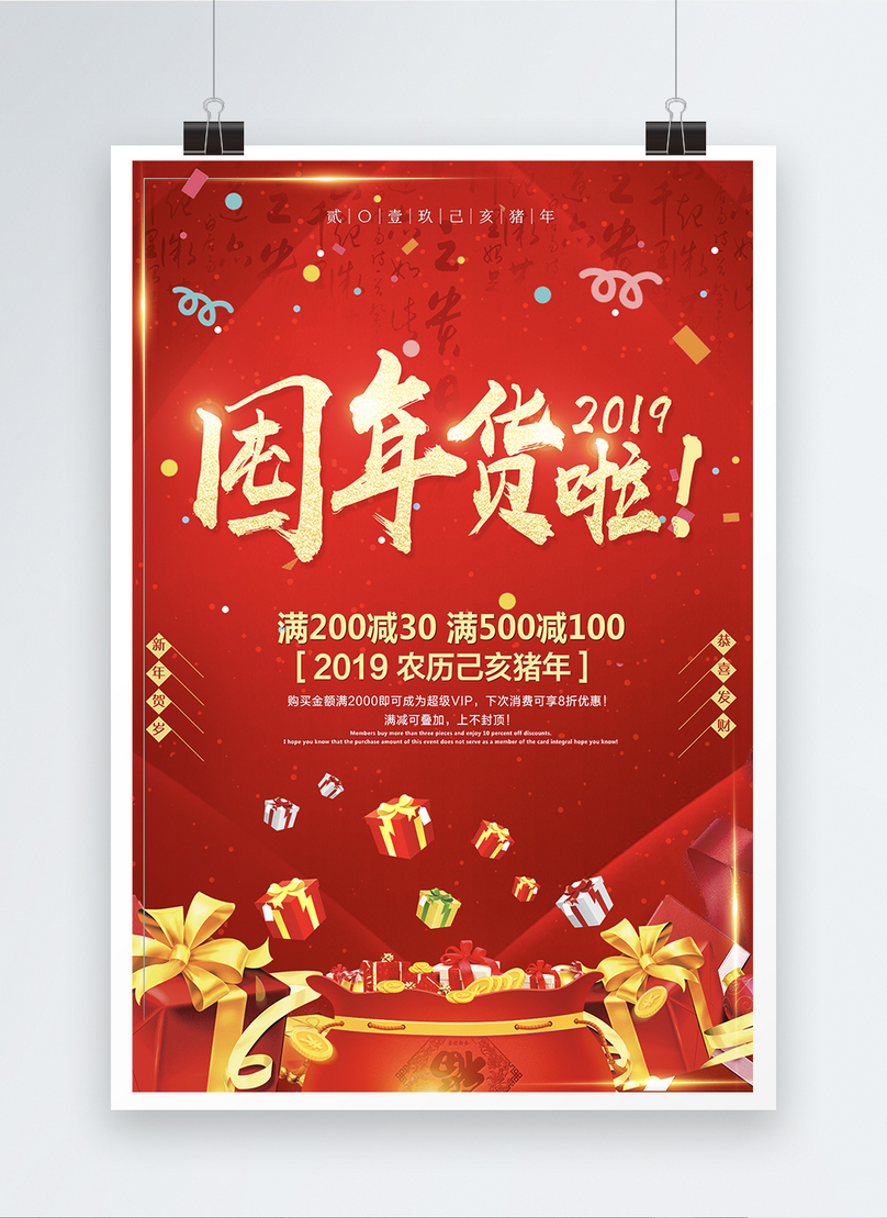 Hoarding New Years Goods And New Years Theme Posters Template Image Picture Free Download 400954597 Lovepik Com