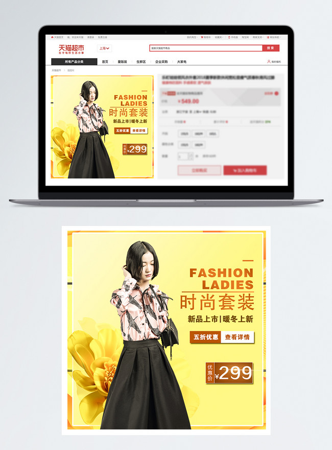 taobao master plan for fashion womens suits promotion