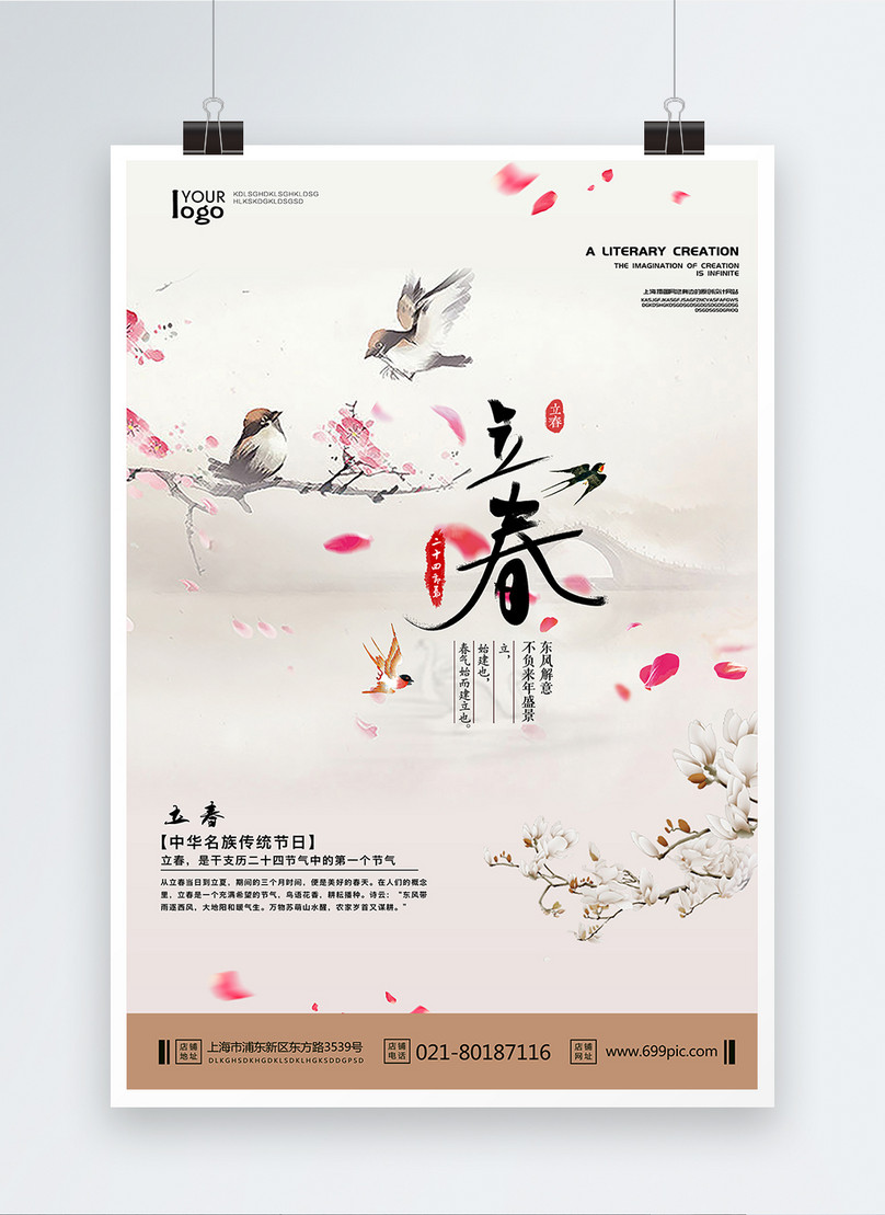 chinese landscape painting poster in lichun