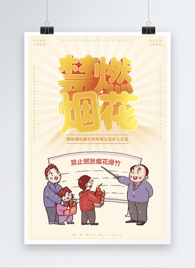 禁放煙花公益宣傳海報