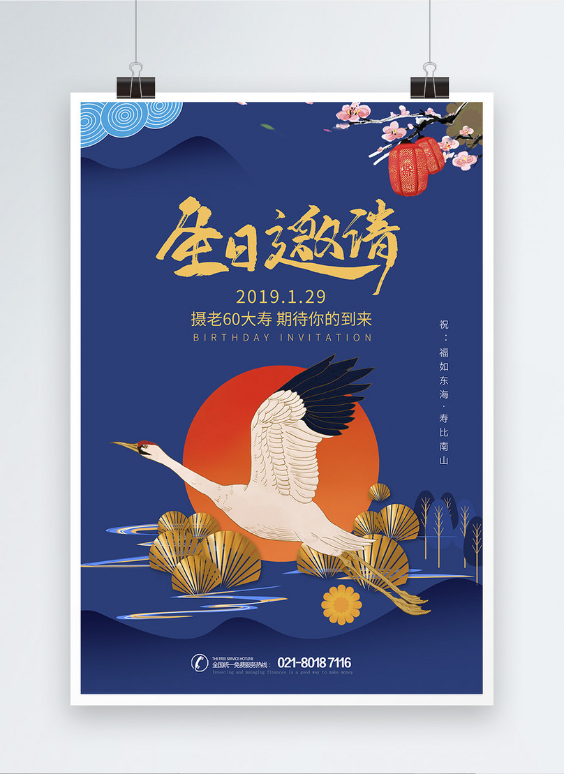 design of birthday invitation poster for crane chinese wind