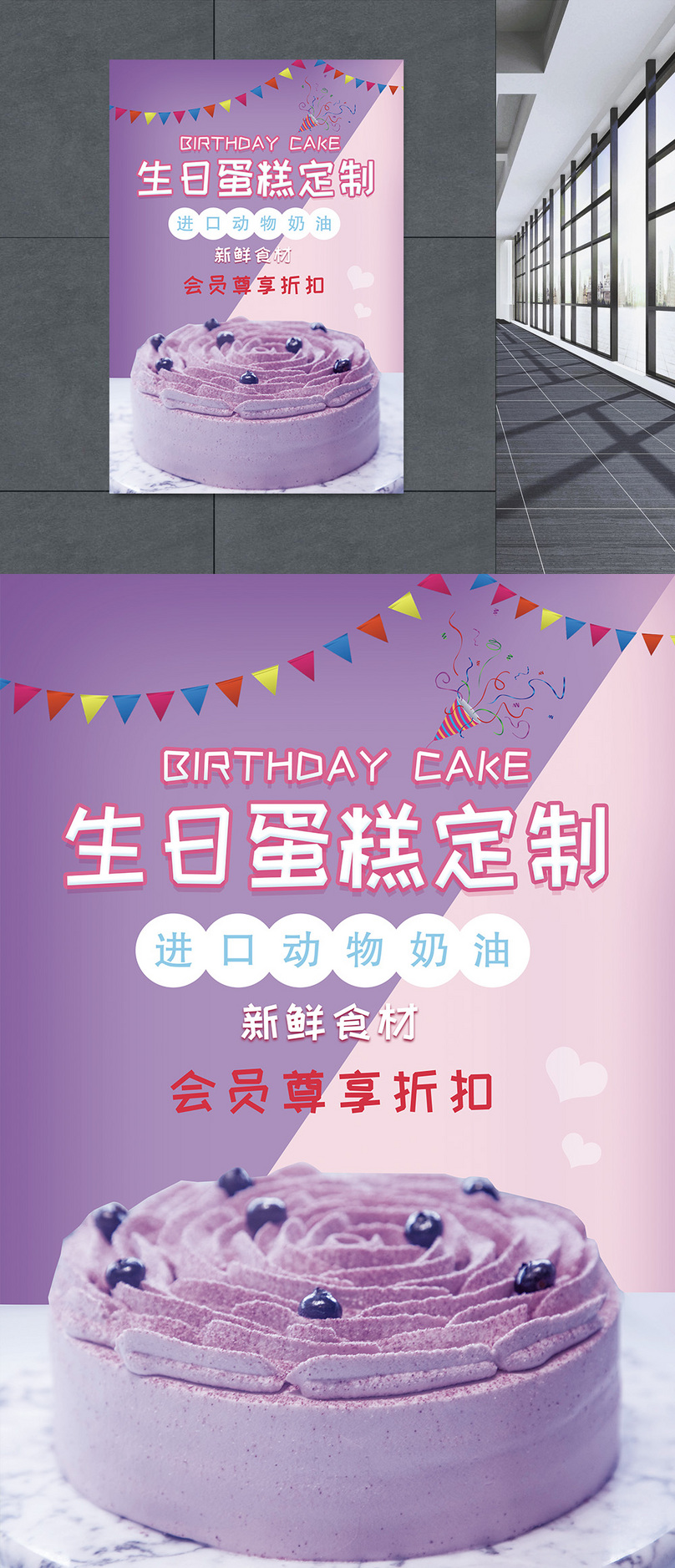 Beautiful Birthday Cake Posters