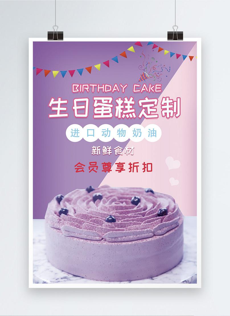 Beautiful Birthday Cake Posters