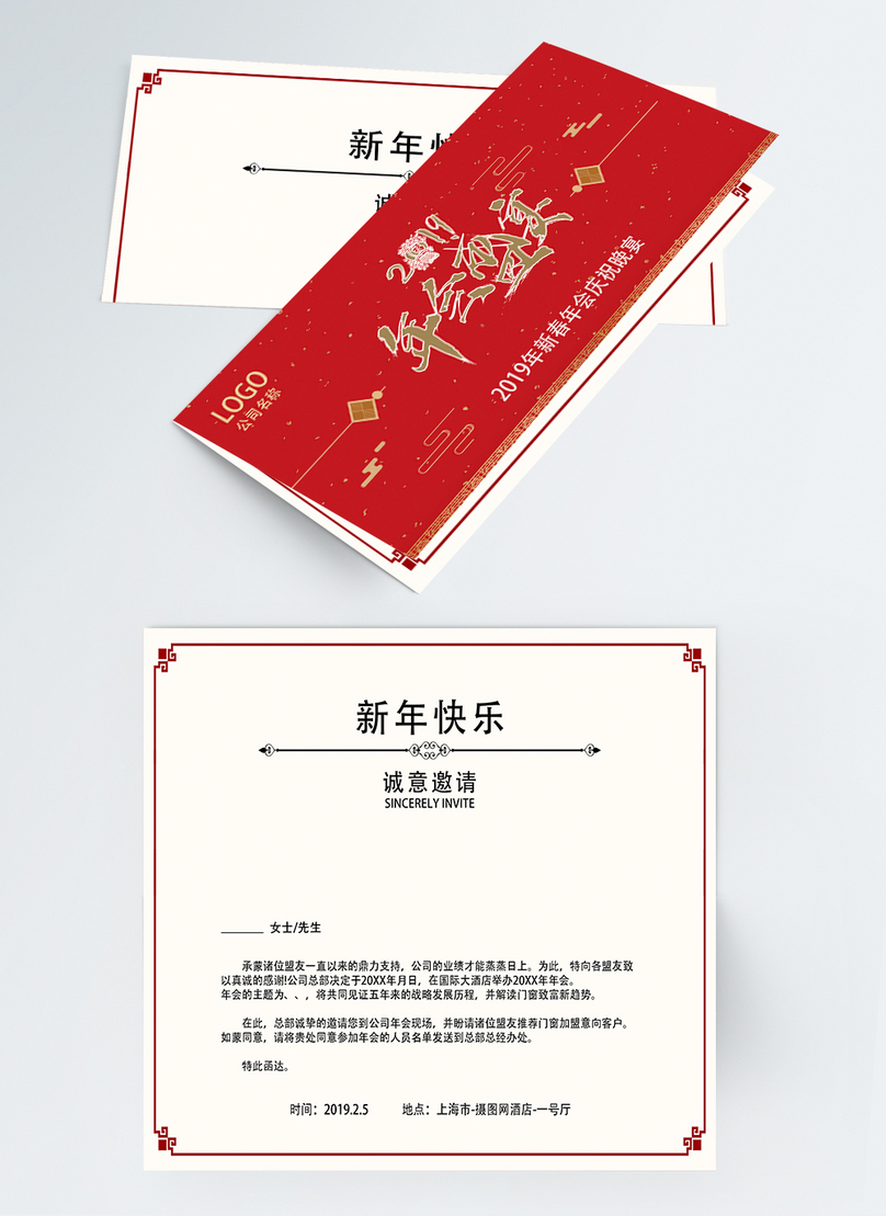 New Years Conference Invitation Letter Template Image Picture Free