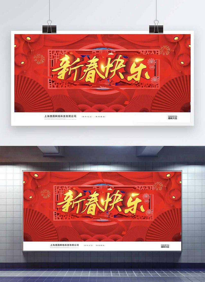 a88640901 junta de exposición de feliz año nuevo chino Imagen Descargar PRF ...