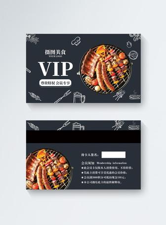 Modello di tessera VIP VIP semplice membro membro Modelli