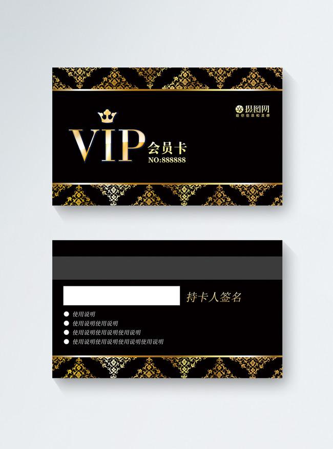 black atmosphere vip membership card template