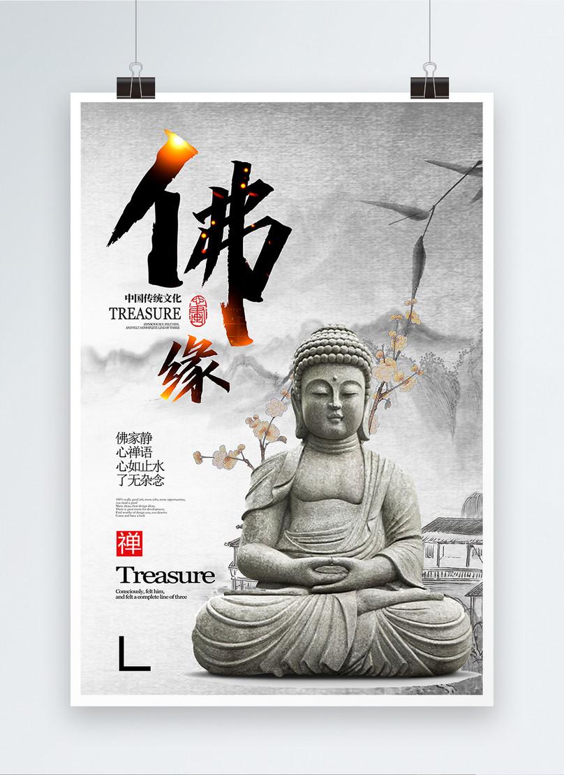 佛道宗教海報設計