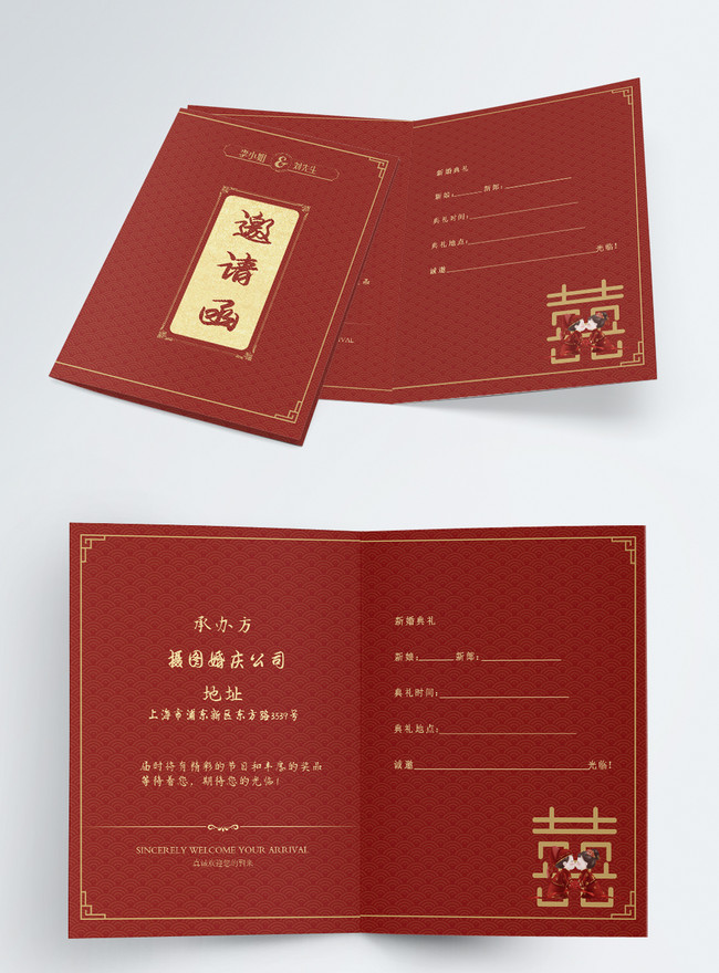 Photo De Invitation De Mariage De Style Chinois Festif Numero De L Image400975156 Format D Image Psd Fr Lovepik Com
