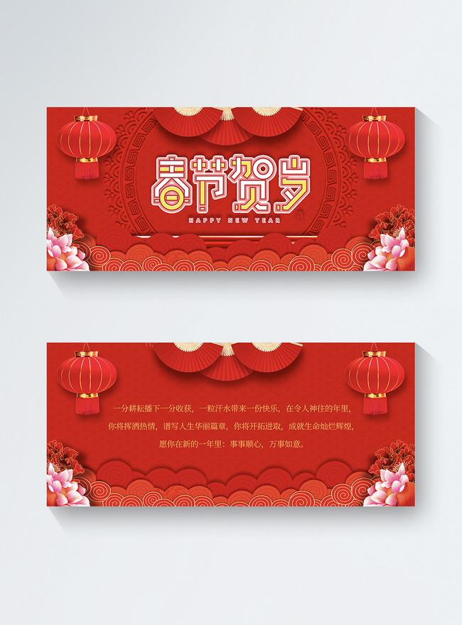 Kad Ucapan Tahun Baru Cina Gambar Unduh Gratis Imej 400976673 Format Psd My Lovepik Com