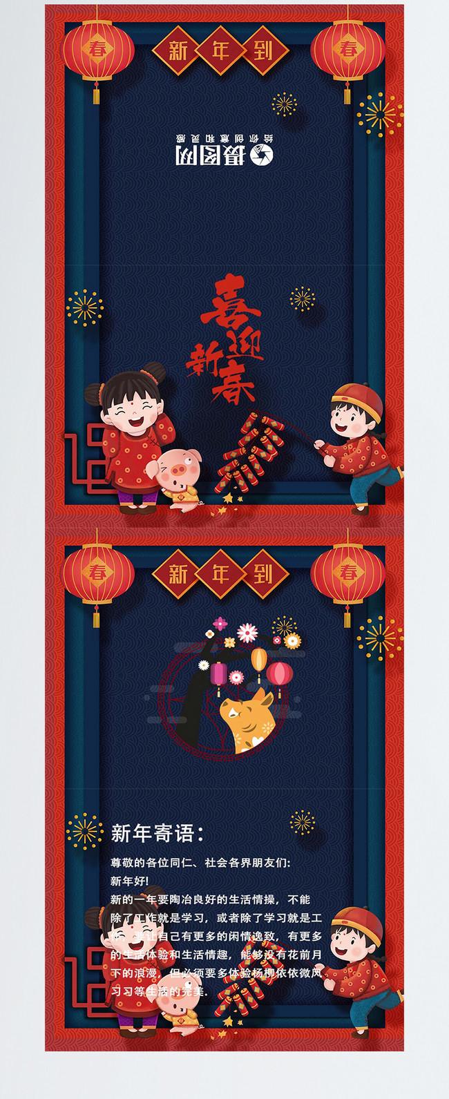Selamat Tahun Baru Tahun Baru Cina Kad Ucapan Selamat Tahun Baru Gambar Unduh Gratis Imej 400977222 Format Psd My Lovepik Com