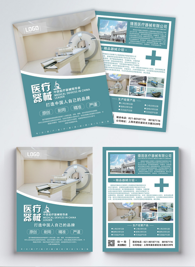 Blue Medical Device Double Sided Flyer