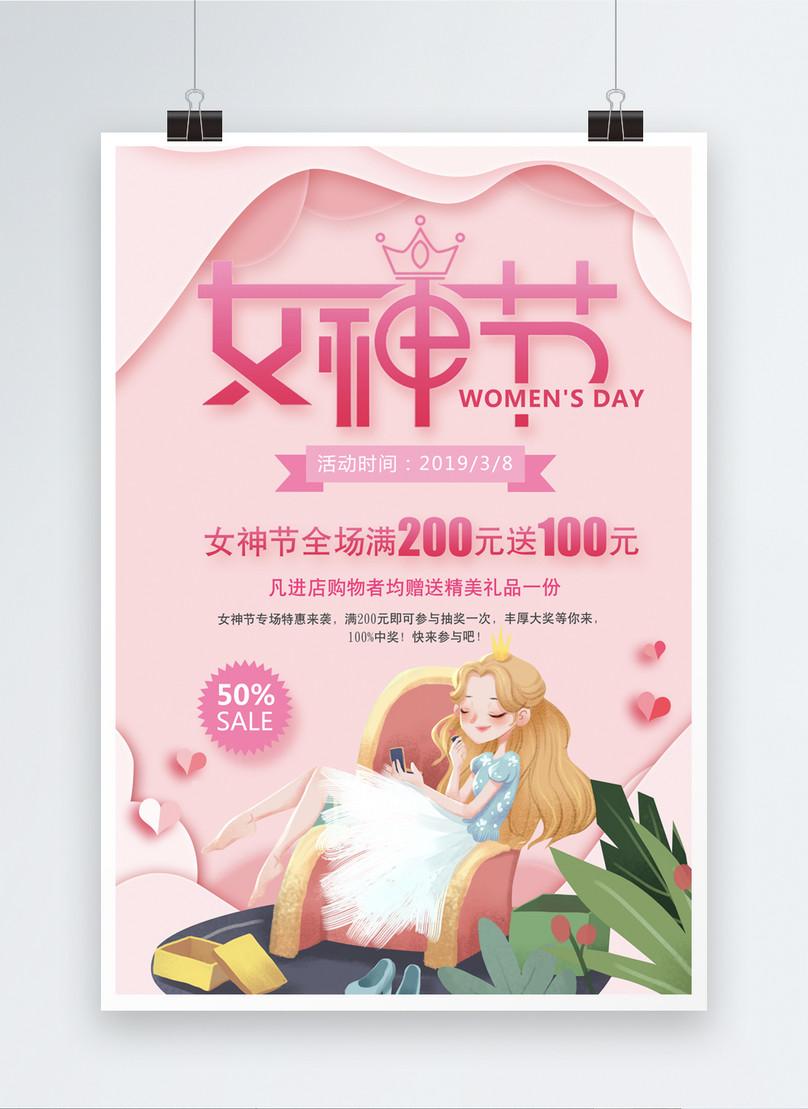 ピンクの紙切れ風の女神祭りポスター