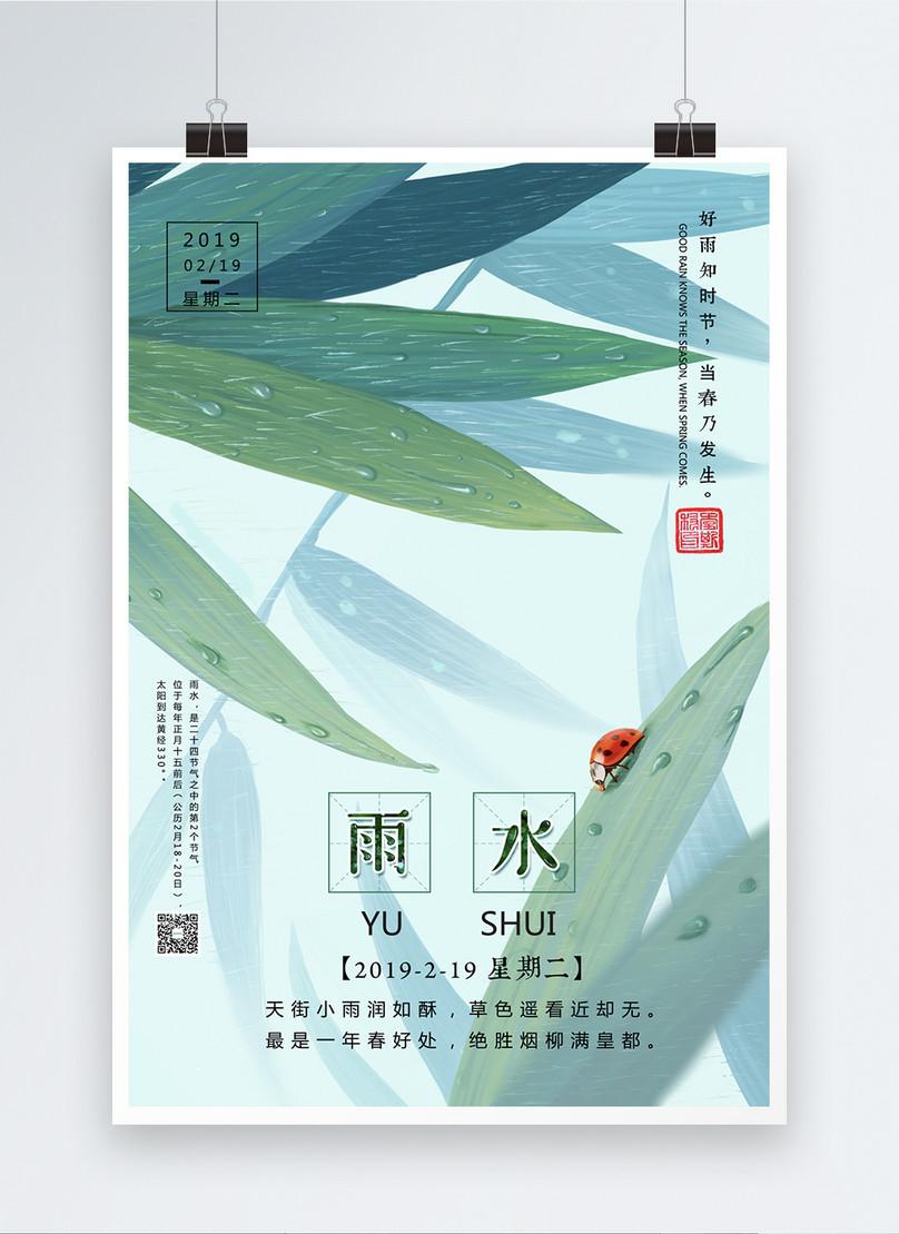 Simple wind 24 solar term rainwater poster template