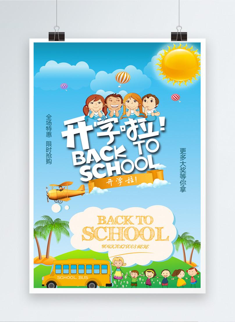 Poster Promosi Sekolah Minimalis Biru Gambar Unduh Gratis Imej