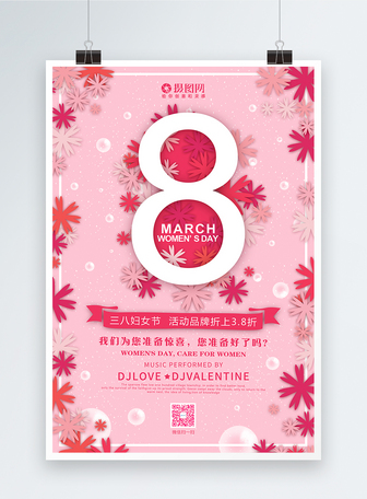 핑크 아름다운 심플한 스타일 38 여성의 하루 휴일 포스터 디자인 템플릿