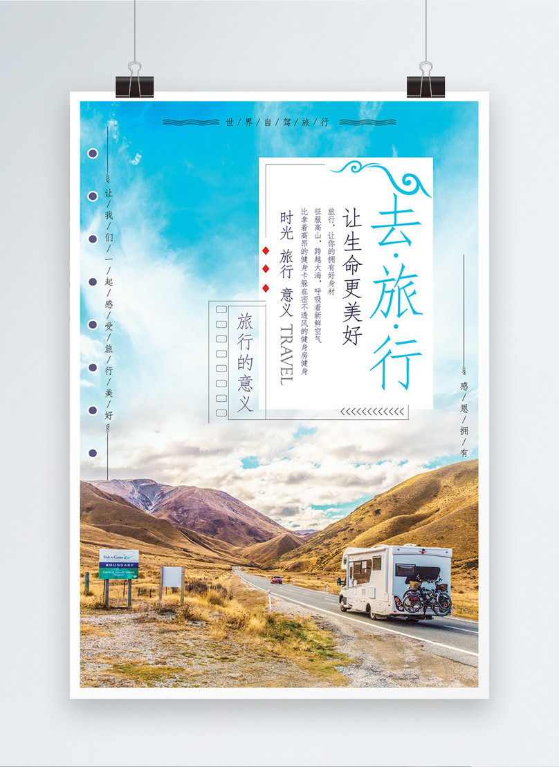 self driving travel posters