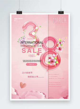 festival poster of pink aesthetics 38 womens day Templates