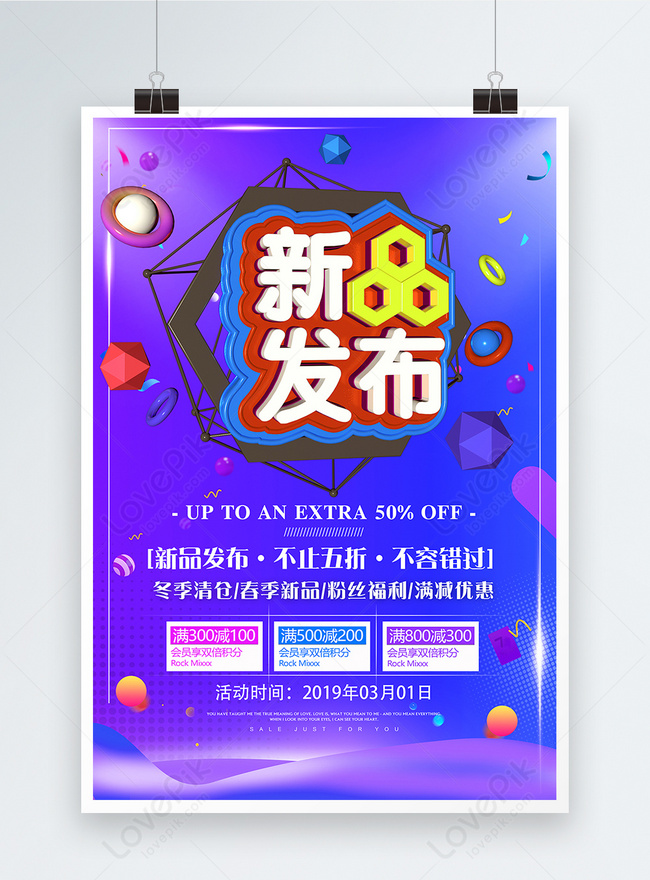 Poster Promosi Peluncuran Produk Baru Gambar Unduh Gratis Templat 400993599 Format Gambar Psd Lovepik Com
