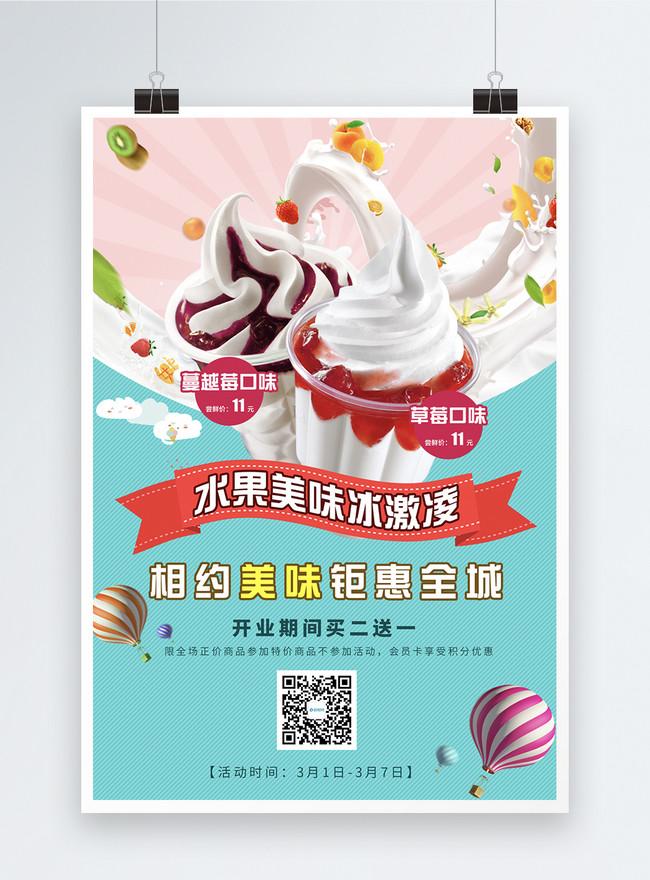 Poster Promosi Acara Es Krim Makanan Lezat Gambar Unduh Gratis Templat 400994150 Format Gambar Psd Lovepik Com