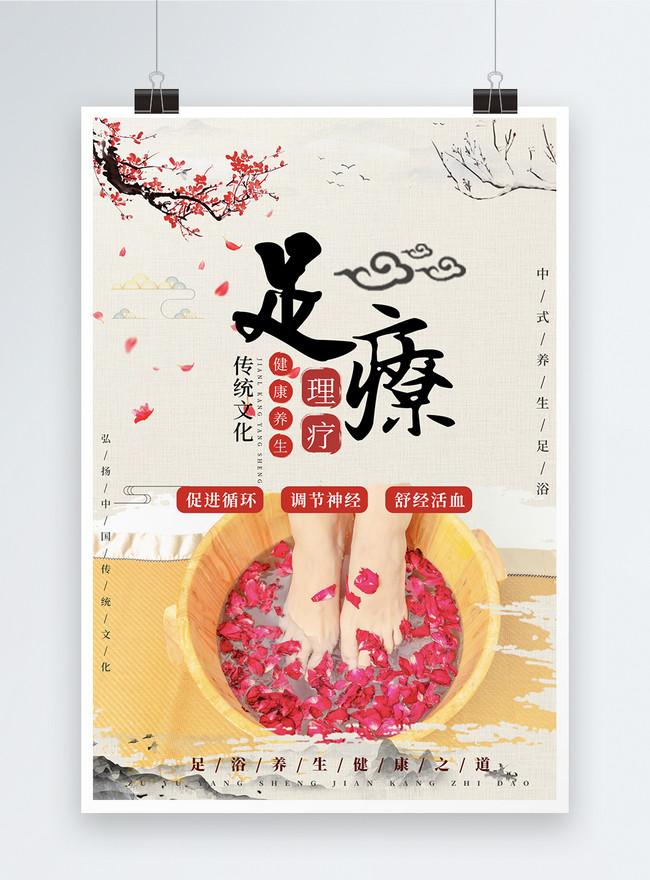 Poster Perawatan Kesehatan Fisioterapi Pedikur Gambar Unduh Gratis Templat 400994937 Format Gambar Psd Lovepik Com