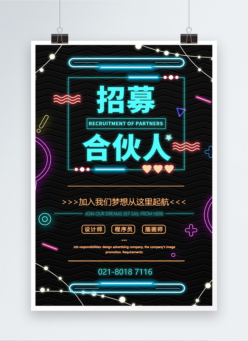 neon wind recruitment partner recruitment poster