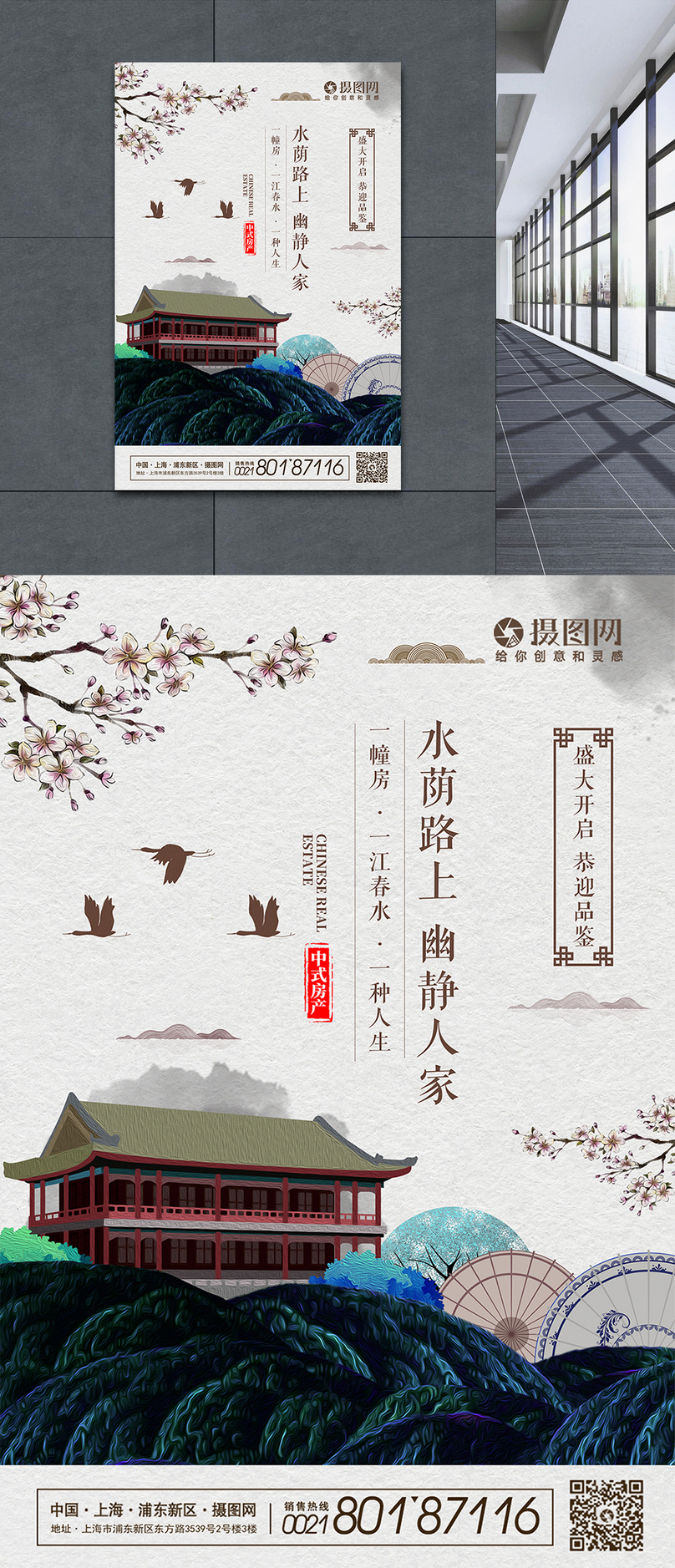 Chinese aesthetic real estate publicity poster template