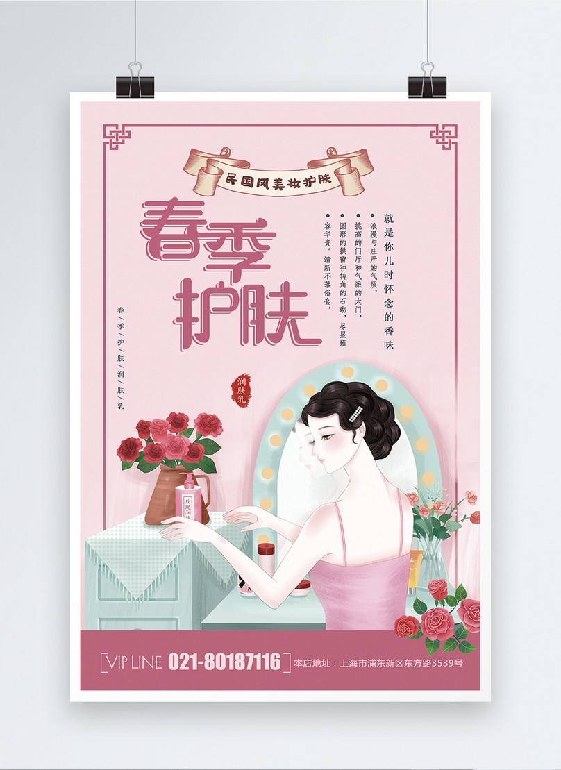 beauty cosmetics posters in the republic of china
