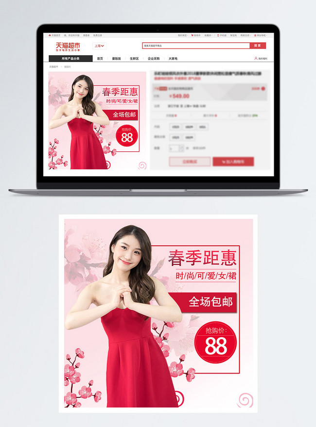 taobao master plan for spring promotion of hui womens skirts