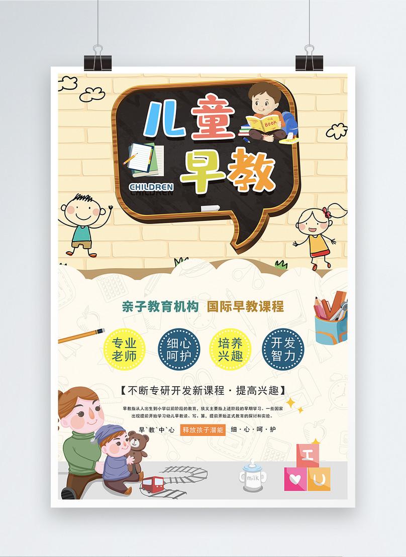 Poster Pendidikan Awal Kanak Kanak Yang Segar Dan Mudah Gambar Unduh Gratis Imej 401000822 Format Psd My Lovepik Com