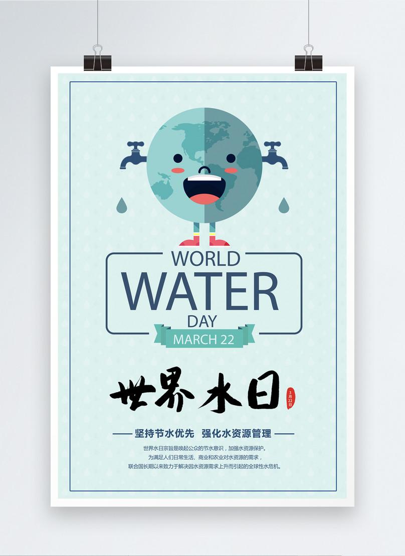 Cartel Del Día Mundial Del Agua De Dibujos Animados Imagen