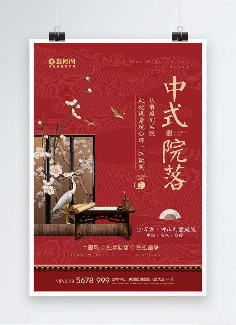 新中式院落中國風地產海報