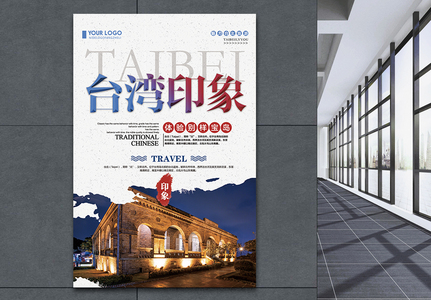 simple taiwanese tourism publicity poster Templates