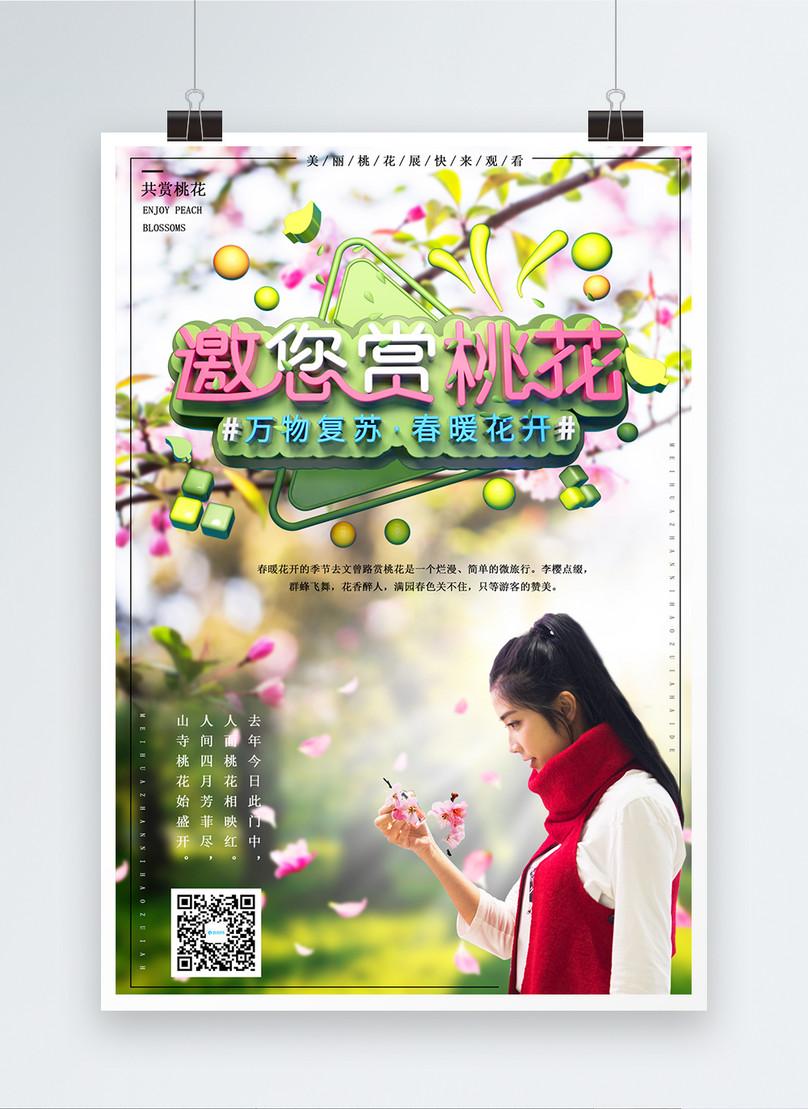 spring warm peach blossom poster
