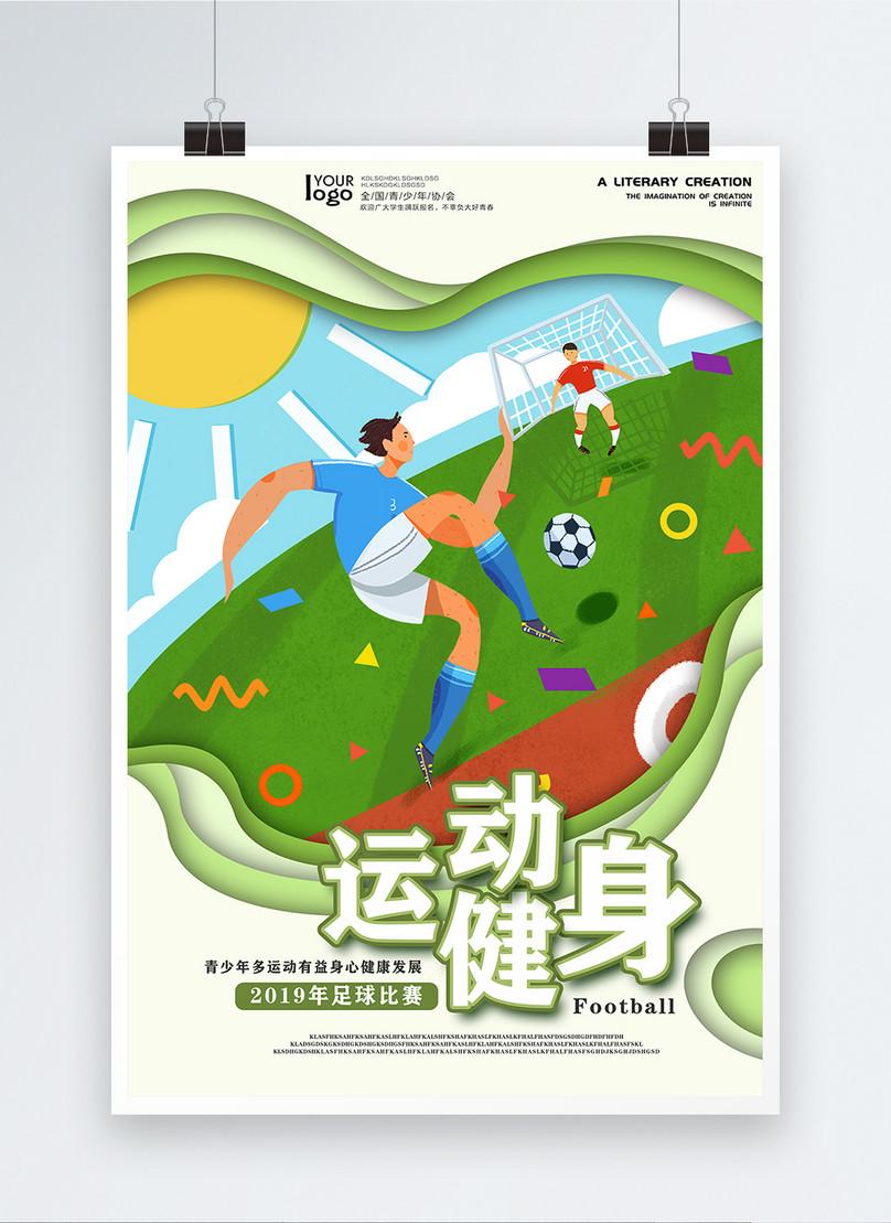 Unduh 64+ Gambar Poster Olahraga Terbaik Gratis