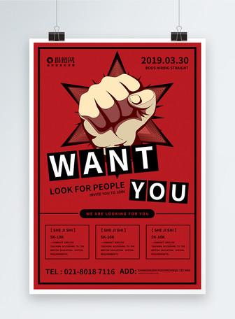 赤はあなたに純粋な英語の募集ポスターが欲しい テンプレート