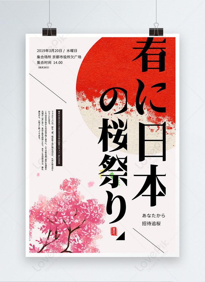 Japanese cherry blossom festival travel publicity poster