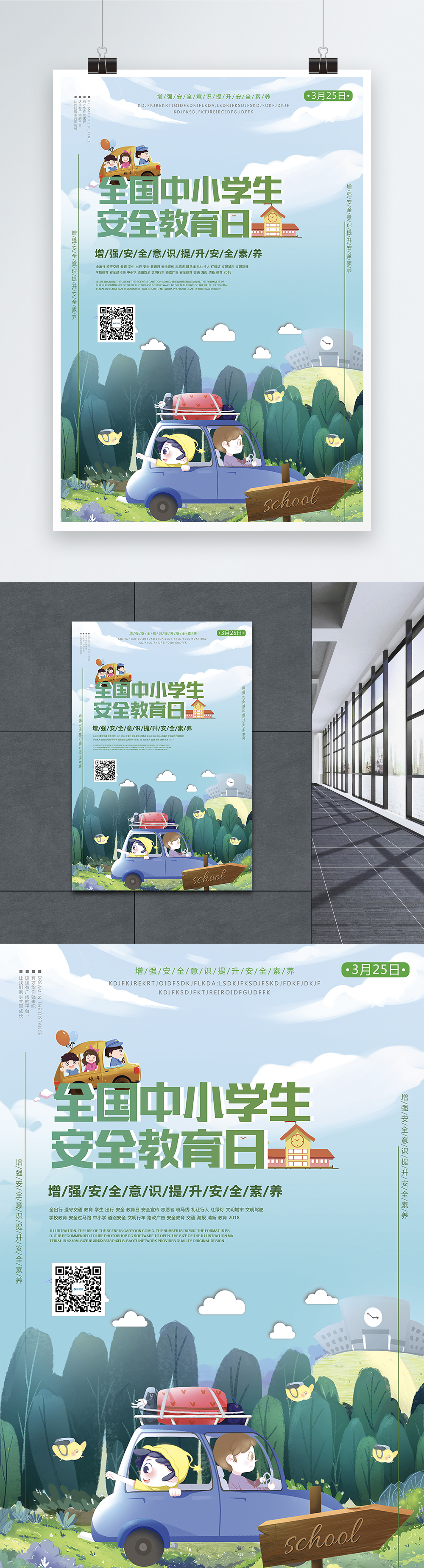 Green poster for national safety education day for primary