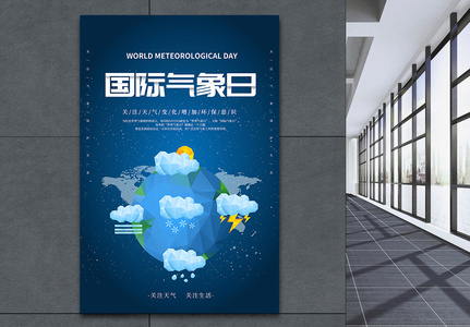 simple blue international meteorological day poster Templates