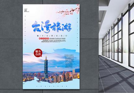 simple taiwan tourism poster Templates