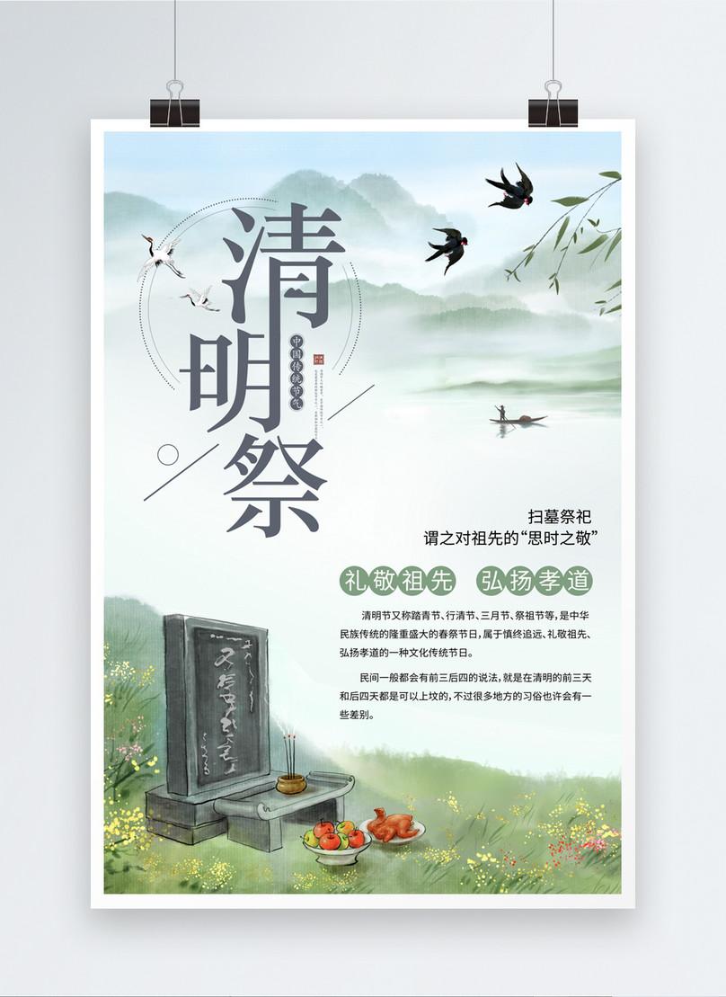 qingming festival poster