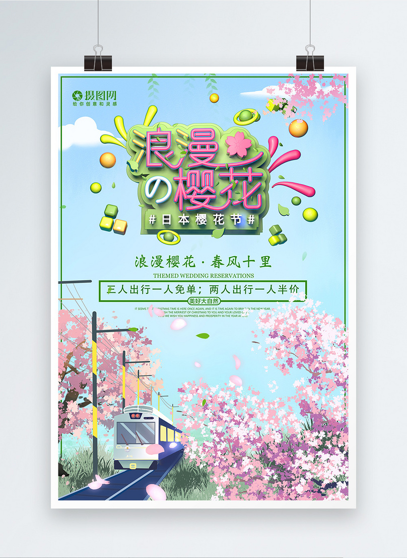 romantic cherry blossom season travel poster